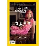 國家地理雜誌中文版 01月號/2017 第182期