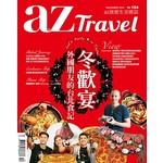 az旅遊生活 12月號/2016第164期