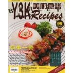 Y3K 美厨食谱 2017年3月刊(第95期)