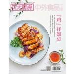 贝太厨房 2017年2月刊
