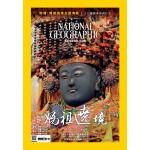 國家地理雜誌中文版 04月號/2017 第185期