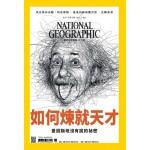 國家地理雜誌中文版 05月號/2017 第186期
