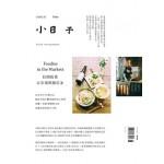 小日子享生活誌06月號/2017 第62期