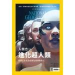 國家地理雜誌中文版 07月號/2017 第188期