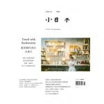 小日子享生活誌08月號/2017 第64期
