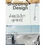 Shopping Design 09月號/2017 第106期