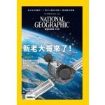國家地理雜誌中文版 02月號/2018 第195期