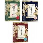 后宫·如懿传(典藏版)(套装4-6册)
