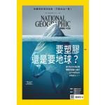 國家地理雜誌中文版 06月號/2018 第199期