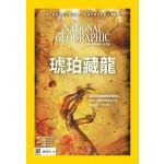 國家地理雜誌中文版 07月號/2018 第200期