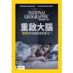 國家地理雜誌中文版 08月號/2018 第201期