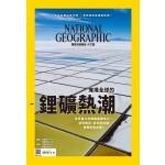 國家地理雜誌中文版 02月號/2019 第207期