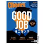 Cheers快樂工作人 04月號/2019 第221期