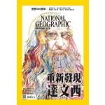 國家地理雜誌中文版 05月號/2019 第210期
