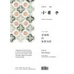 小日子享生活誌07月號/2019 第87期