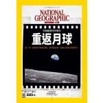 國家地理雜誌中文版 07月號/2019 第212期