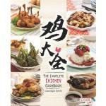 The Complete Chicken Cookbook