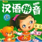 宝宝早教必读:汉语拼音