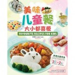 Favourite Recipes for Kids