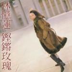 铿锵玫瑰 -林忆莲 (LP)