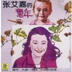 张艾嘉 - 童年 (LP) (德国进口限量)