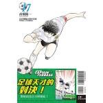 足球小將翼 愛藏版 17(首刷附錄版)