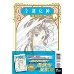 幸運女神 愛藏版 17(首刷附錄版)