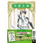 幸運女神 愛藏版 18(首刷附錄版)