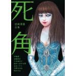 恐怖漫畫合集 死角(全)(首刷附錄版)