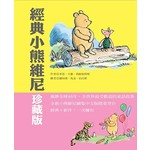 經典小熊維尼 珍藏版(一套3本書盒)