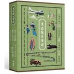 東亞歷史漫遊 1-4(套書)