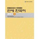 最權威的延世大學韓國語練習本 4
