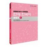 最權威的延世大學韓國語練習本 5(附MP3)