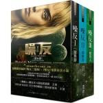 「噪反三部曲」電影書封珍藏版(《Ⅰ鬧與靜》、《Ⅱ問與答》、《Ⅲ獸與人》、《噪反前傳:新世界》