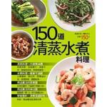 150道清蒸水煮料理-行動食譜系列(02)