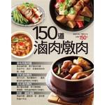 150道滷肉燉肉-行動食譜系列(03)