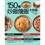 150 種炒飯燴飯大收錄