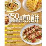 150道最受歡迎煎餅