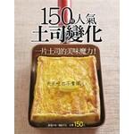 150種人氣土司變化-行動食譜系列(11)