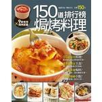 150道排行榜焗烤料理-行動食譜系列(12)