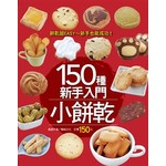 150種新手入門小餅乾-行動食譜系列(13)