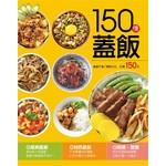 150種蓋飯-行動食譜系列(16)