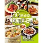 150道無油煙烤箱料理-行動食譜系列(17)
