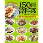 150道最受歡迎涼拌菜-行動食譜系列(22)