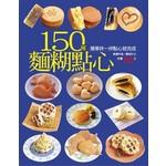 150種麵糊點心-行動食譜系列(25)