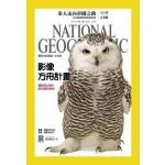 國家地理雜誌中文版 7月號/2016 第176期-雪鴞