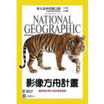 國家地理雜誌中文版 7月號/2016 第176期-馬來亞虎