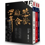 「悲歡離合四十年:白崇禧與蔣介石」首刷限量白先勇親簽典藏書盒