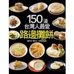 150道台灣人最愛路邊攤餅-行動食譜系列(31)