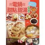 用電鍋做甜點甜湯最簡單-簡單做菜(70)(楊桃)